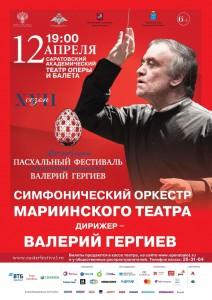 Пасхальный фестиваль Гергиев - Саратов